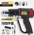 工業熱風槍可調溫汽車貼膜工具電烤槍收縮膜吹風機小型熱風筒烘搶 易家樂