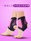 護踝女腳腕運動防扭傷保暖崴腳固定關節套護具專業繃帶夏季天薄款 設計師生活