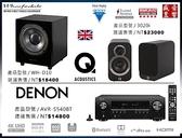 『盛昱音響』DENON AVR-S540BT+WH-D10超低音+Q Acoustics 3020i 喇叭 - 有現貨