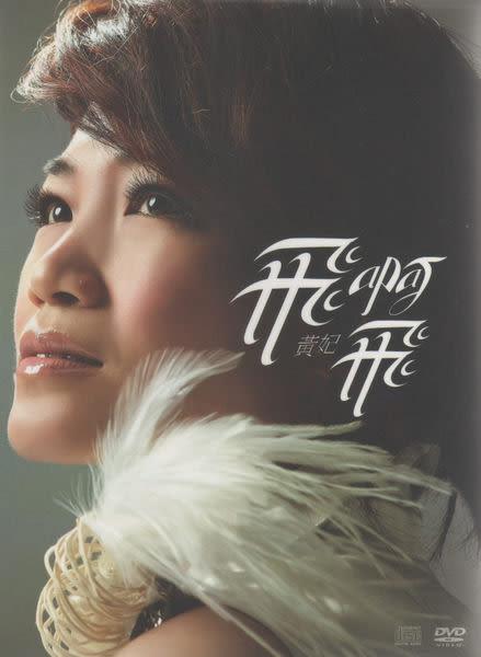 黃妃 飛啊飛 CD附DVD (購潮8)