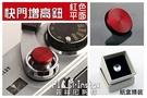 【菲林因斯特】快門增高鈕 金屬材質 快門鈕 紅色 凸面/平面/凹面 DF X-E1 X100 X20 X10 適用
