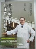【書寶二手書T1/繪本_WGS】世上最快樂的工作:神經顯微重建手術權威杜元坤..