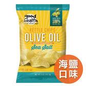 美國 Good Health 健康主義橄欖油洋芋片-經典海鹽風味