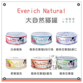 Everich Natural[大自然貓罐,6種口味,85g](一箱24入)