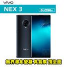 VIVO NEX 3 6.89吋 8G/256G 八核心 智慧型手機 24期0利率 免運費