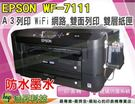 EPSON WF-7111【防水墨水】A...