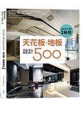 設計師不傳的私房秘技 天花板.地板設計500