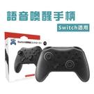 良值 Switch Pro 4代 一鍵喚醒 手柄搖桿 手把 L385 喚醒 語音 雙震動 支援NFC 原廠包裝