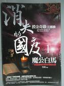 【書寶二手書T8/一般小說_KMT】消失的國度之1-魔攻白馬_笑顏