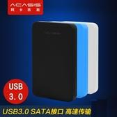 硬碟外接盒  Acasis阿卡西斯2.5英寸usb3.0硬碟外接盒子筆記本串口SSD外殼sata  亞斯藍