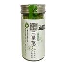 久美子工坊 調味粉 有機三星蔥粉/有機香蒜粉/有機辣椒粉/有機香菇粉 任選2罐-波比元氣