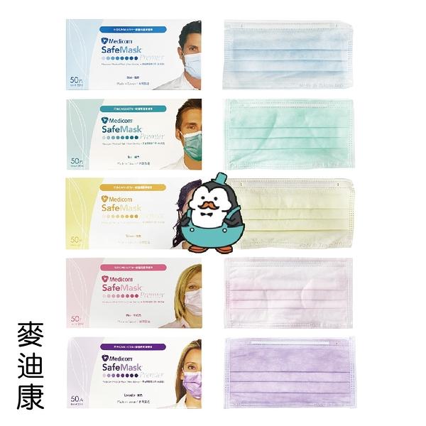 麥迪康 醫療口罩(未滅菌) 50入/盒 醫療防護口罩 醫用口罩 成人口罩 Face mask