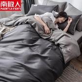 四件套水洗棉被套床單被子宿舍三件套床上用品四 曼慕衣櫃