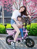 自行車親子車迷你代步帶娃鋰電超輕小型折疊男女電瓶車母子  星空小鋪