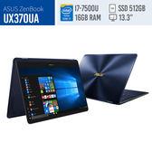 福利品ASUS/UX370UA/皇家藍/13.3吋FHD/i7/16G LPDD3/512G M.2 SSD