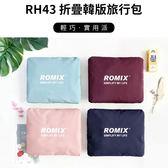 ROMIX 旅行包可折疊大容量超薄防水型登機包戶外單肩包側背包手拎包旅行袋行李包