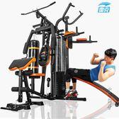 綜合訓練器健身器材家用多功能組合套裝大型三人站健身房器械 igo 全館免運