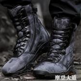 軍靴作戰靴男超輕高幫側拉鏈特種兵戰術靴沙漠靴陸戰靴鞋春秋透氣『摩登大道』