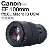 Canon EF鏡頭 EF100mm f/2.8L Macro IS USM 防手震微距 【邏思保固一年】