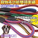 【培菓平價寵物網】dyy》雙色編織尼龍雙頭牽繩可拉2隻狗0.8*130cm顏色隨機出貨