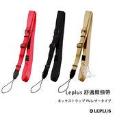 【A Shop】Leplus 豪華舒適肩頸帶 手機掛繩