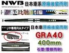 ✚久大電池❚ 日本 NWB 原廠後窗雨刷 GRA40 三菱 Mitsubishi ZINGER 原廠後窗雨刷