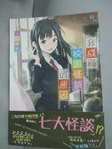 【書寶二手書T3/一般小說_GML】我成了校園怪談的原因 (全)_小川晴央