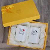 85折免運-禮盒裝情侶杯子一對創意潮流正韓馬克杯個性水杯陶瓷杯結婚送禮物生日