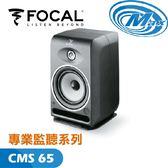 《麥士音響》 FOCAL 專業監聽系列 CMS65