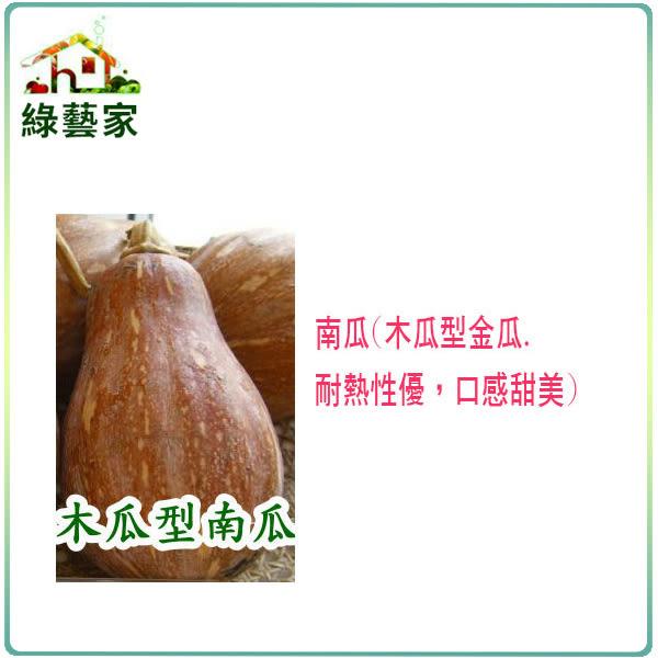 【綠藝家】G14.南瓜(木瓜型金瓜)種子20顆