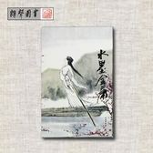 水墨金庸 明信片套裝(15枚)