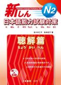 (二手書)新日本語能力試験対策 N2 聴解篇