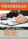 財產保險業務員速成(保險證照適用)(圖表歸納+精選試題)(二版)