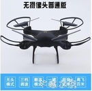 超大遙控飛機無人機航拍器4K高清專業直升機飛行器兒童玩具航模型快速出貨