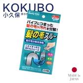日本製造 KOKUBO 小久保 排水管毛分解劑 20gx2包 通水管【YES 美妝】