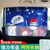 汽車遮陽簾 多功能儲物防曬收納袋 卡通車用吸盤窗簾  交換禮物