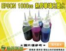 熱昇華專用墨水 1000cc (印表機熱轉印用) 正台灣生產製造