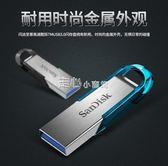 隨身碟32g創意隨身碟USB3.0高速金屬隨身碟CZ-73酷鑠走心小賣場