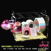 倉鼠籠子倉鼠寶寶壓克力倉鼠籠子金絲熊籠單層透明超大別墅用品玩具XW 聖誕禮物