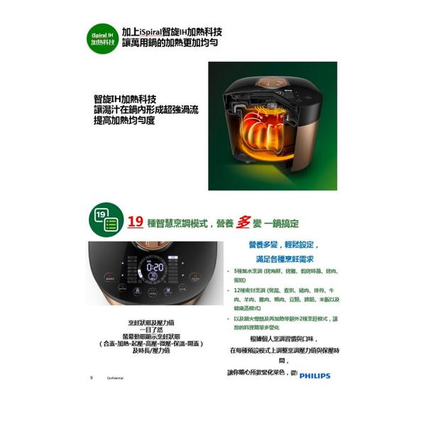 飛利浦PHILIPS-雙重脈衝智慧萬用鍋HD2195 贈HD2779專用不鏽鋼鍋(缺貨中)+贈不挑鍋黑晶爐HD4990