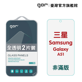 【GOR保護貼】三星 A51 9H鋼化玻璃保護貼 Galaxy a51 全透明非滿版2片裝 公司貨 現貨