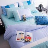 OLIVIA 【素色英式簡約 淺藍 白 粉藍 】6X6.2尺 加大雙人床包冬夏兩用被套四件組100%精梳棉