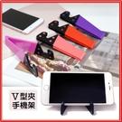 V型夾 手機支架【150度大幅度】G20 耐久穩固 小巧簡約 豪華12色