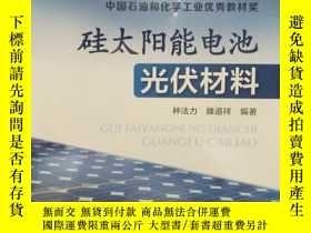 二手書博民逛書店罕見硅太陽能電池光伏材料(2018.7重印)Y7353 種法力