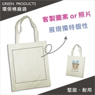 【客製】環保棉麻肩背袋 / 環保手提袋 / 棉麻布包 @ 婚禮小物、文創小物、活動贈品 -【Fruit Shop】