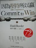 【書寶二手書T8/心靈成長_JDS】因為堅持所以贏-改變人生的必要公式_海蒂.瑞德