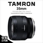 Tamron 騰龍 35mm F2.8 DiIII OSD F053 Sony E接環 鏡頭 公司貨【可刷卡】新創數位