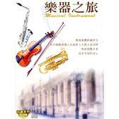 樂器之旅CD (10片裝)