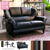 IHouse-長野 經典傳奇加厚款牛皮沙發-2人坐黑色