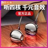快速出貨 線控耳機 圖拉斯耳機 入耳式高音質有線耳麥 k歌 蘋果 華為手機通用重低音耳塞